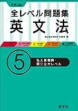 大学入試 全レベル問題集 英文法 5私大最難関・国公立大レベル (大学入試全レベ)