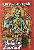 Aayiram Kanni