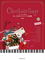 コンサートにも使える おしゃれなクリスマス名曲集 第3版 (ピアノソロ)