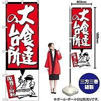 大食達の台所 赤 のぼり SNB-1194(受注生産)