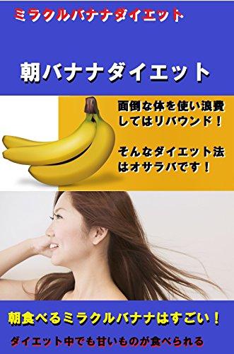 ダイエット 朝 バナナ