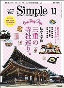 月刊Simple2019年11月号