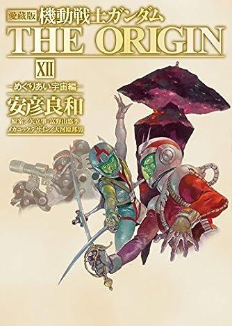 愛蔵版 機動戦士ガンダム THE ORIGIN (12) めぐりあい宇宙編 (単行本コミックス)