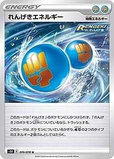ポケモンカードゲーム S5R 070/070 れんげきエネルギー 水闘 (U アンコモン) 拡張パック 連撃マスター