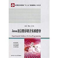 Java语言程序设计实验指导