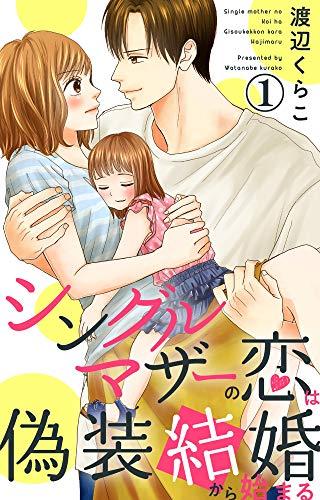 シングルマザーの恋は偽装結婚から始まる 1 (素敵なロマンス)