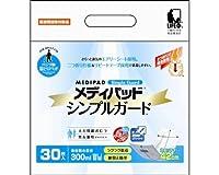 メディパッドシンプルガード/2071 30枚×8袋 3個入り 近澤製紙所