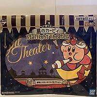 星のカービィ 一番くじ G賞 劇場とくせいタオルコレクション