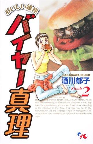 おいしい銀座バイヤー真理 2 (オフィスユーコミックス)
