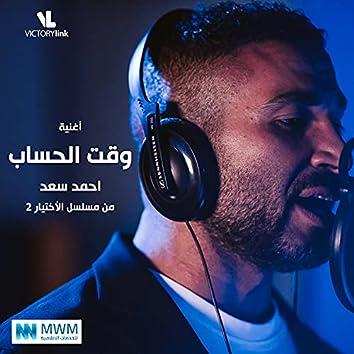 Waat El Hesab