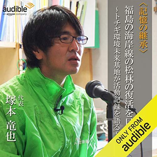 福島の海岸線の松林の復活を目指して ~トチギ環境未来基地が活動記録を語る~ cover art