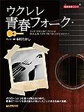 ウクレレ/青春フォーク 模範演奏CD付
