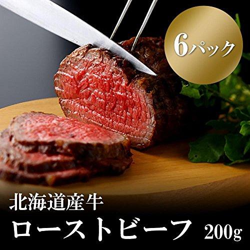 北海道産牛ローストビーフ 200g ×6パック