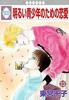 [東宮 千子]の明るい青少年のための恋愛(13) (冬水社・いち*ラキコミックス)