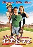 がんばれ! ベンチウォーマーズ [DVD]