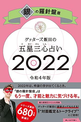 ゲッターズ飯田の五星三心占い 2022 銀の羅針盤座