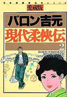 現代柔侠伝―Baron Yoshimoto best selection (2) (さくらコミックス―日本漫画家名作シリーズ)