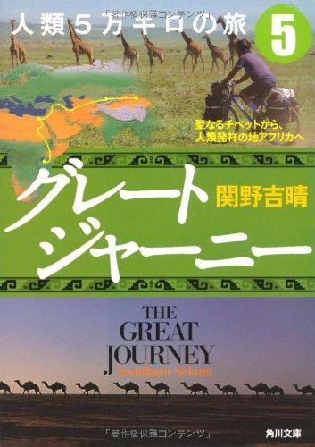 グレートジャーニー人類5万キロの旅5 聖なるチベットから、人類発祥の地アフリカへ (角川文庫)