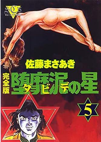 堕靡泥(ダビデ)の星―完全版 (5) (サニー・コミック文庫)