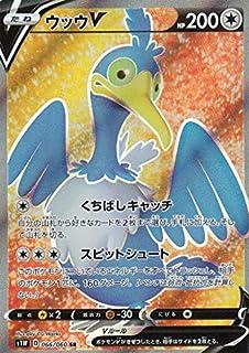 ポケモンカードゲーム S1W 066/060 ウッウV 無 (SR スーパーレア) 拡張パック ソード