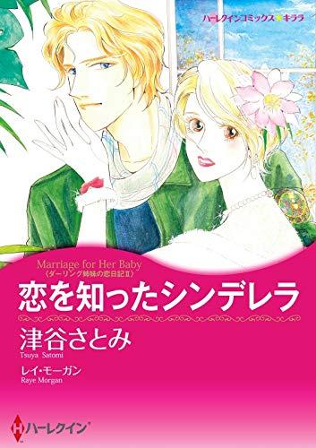 恋を知ったシンデレラ【あとがき付き】 ダーリング姉妹の恋日記 (ハーレクインコミックス)