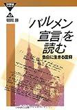 「バルメン宣言」を読む 告白に生きる信仰 (21世紀ブックレット)