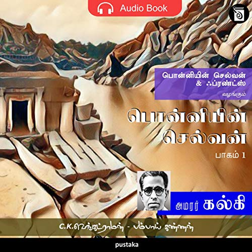 Ponniyin Selvan - Part 1 [The Son of Ponni, Part 1] cover art
