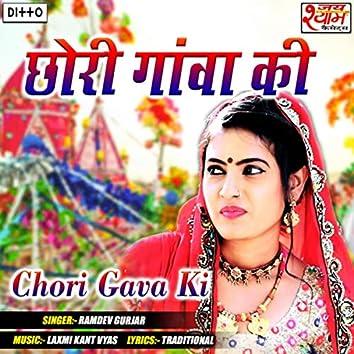 Chori Gava Ki