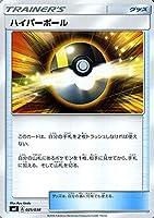 ポケモンカードゲーム SMI スターターセット ハイパーボール | ポケカ グッズ トレーナーズカード シングルカード
