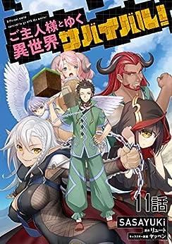 [SASAYUKi, リュート, ヤッペン]のご主人様とゆく異世界サバイバル! 【単話版】(11) (コミックライド)