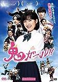 鬼ガール! ! [DVD] image