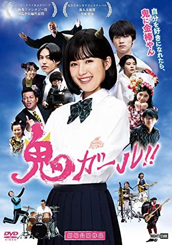 鬼ガール! ! [DVD]