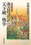 秀吉の天下統一戦争 (戦争の日本史)