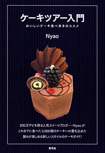 ケーキツアー入門 おいしいケーキ食べ歩きのススメの詳細を見る