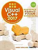 作って覚える Visual C++ 2017 デスクトップアプリ入門