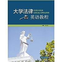 大学法律英语教程