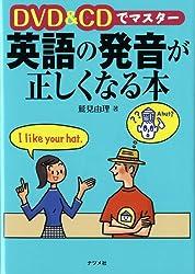 英語の発音が正しくなる本
