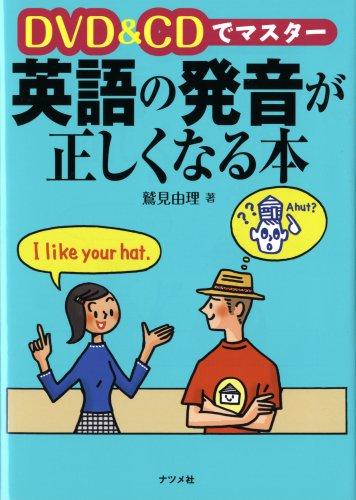 ナツメ社『DVD&CDでマスター 英語の発音が正しくなる本』