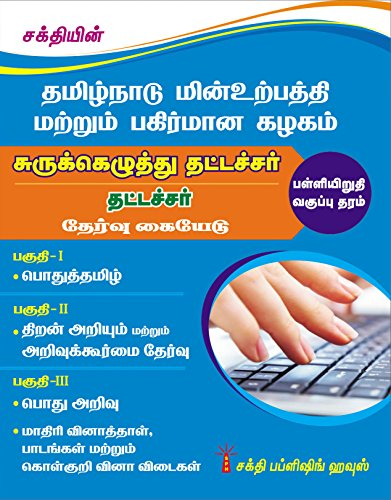 Tangedco - Steno Typist And Typist Examination Study Materials & Objective Type Q & A (T)