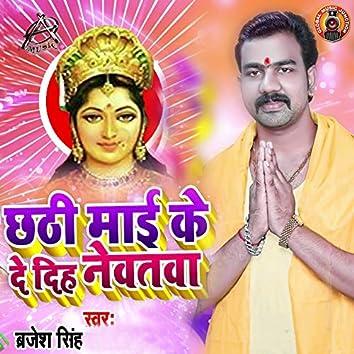 Chhathi Mai Ke De Diha Newatwa - Single