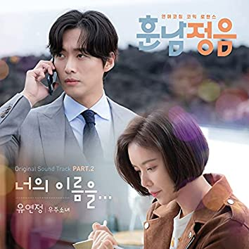 훈남정음 (Original Television Soundtrack) Pt. 2