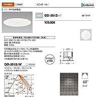 山田照明/ダウンライト DD-3512-W