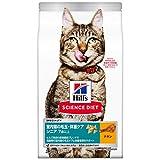 サイエンス・ダイエット インドアキャット シニア チキン 高齢猫用 2.8kg