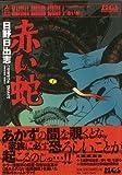 赤い蛇 マジカルホラーシリーズ4 (マジカルホラー (4))