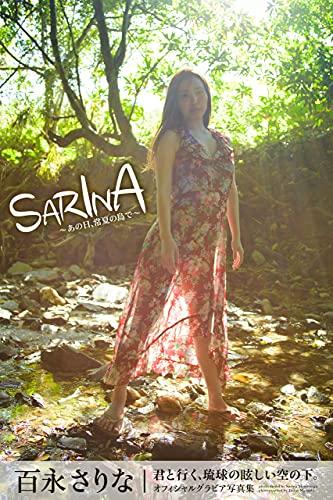 SARINA ~あの日、常夏の島で~ 百永さりな【グラビア写真集】