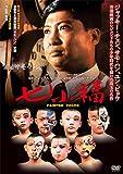七小福[DVD]
