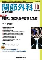 関節外科 -基礎と臨床 2019年10月号 特集:胸郭出口症候群の診断と治療