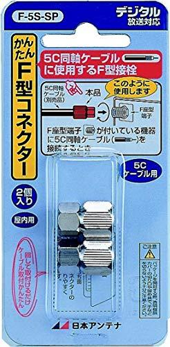日本アンテナ かんたんコネクター F型接栓 5C用 2個入 F-5S-SP