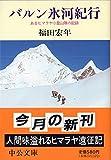 バルン氷河紀行―あるヒマラヤ小登山隊の記録 (中公文庫)