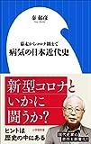 病気の日本近代史 ~幕末からコロナ禍まで~(小学館新書)